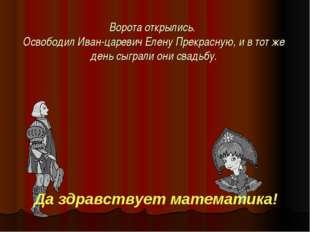 Ворота открылись. Освободил Иван-царевич Елену Прекрасную, и в тот же день сы