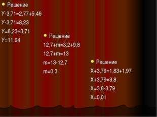 Решение У-3,71=2,77+5,46 У-3,71=8,23 У=8,23+3,71 У=11,94 Решение 12,7+m=3,2+9