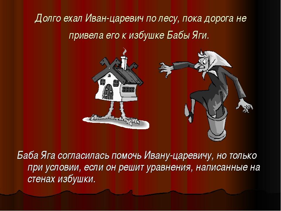 Долго ехал Иван-царевич по лесу, пока дорога не привела его к избушке Бабы Яг...