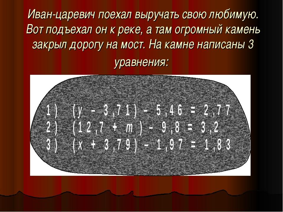 Иван-царевич поехал выручать свою любимую. Вот подъехал он к реке, а там огро...