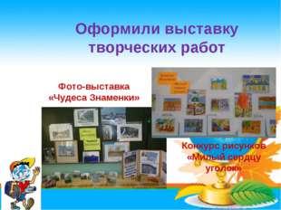 Оформили выставку творческих работ * Фото-выставка «Чудеса Знаменки» Конкурс