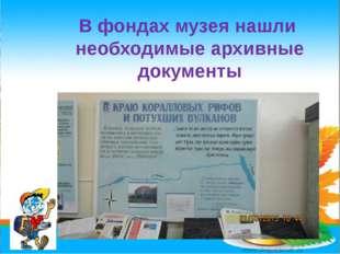 В фондах музея нашли необходимые архивные документы *