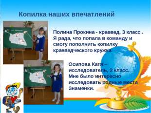 * Копилка наших впечатлений Полина Прокина - краевед, 3 класс . Я рада, что п