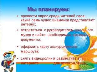 * провести опрос среди жителей села: какие семь чудес Знаменки представляют и
