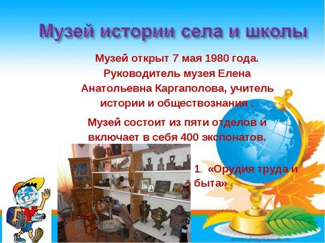 * Музей открыт 7 мая 1980 года. Руководитель музея Елена Анатольевна Каргапол...