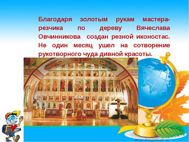 * Благодаря золотым рукам мастера- резчика по дереву Вячеслава Овчинникова со...