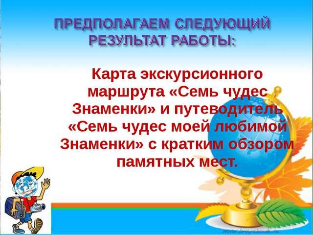 * Карта экскурсионного маршрута «Семь чудес Знаменки» и путеводитель «Семь чу...