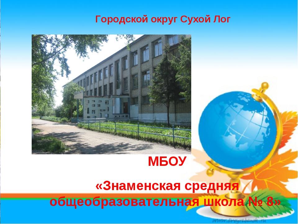 * МБОУ «Знаменская средняя общеобразовательная школа № 8» Городской округ Сух...