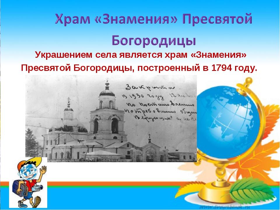 * Украшением села является храм «Знамения» Пресвятой Богородицы, построенный...