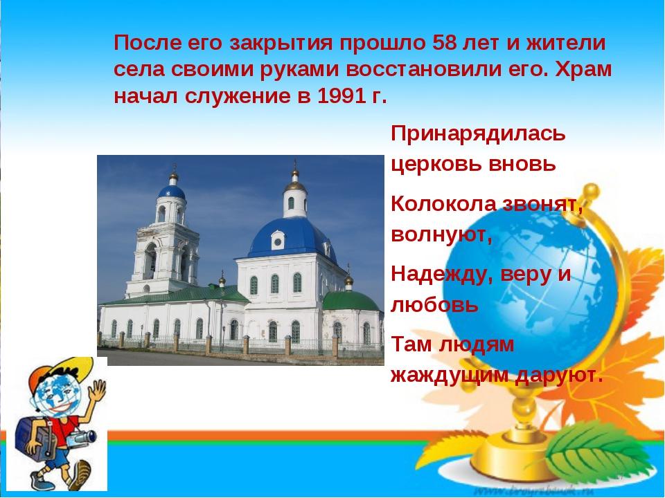 * После его закрытия прошло 58 лет и жители села своими руками восстановили е...