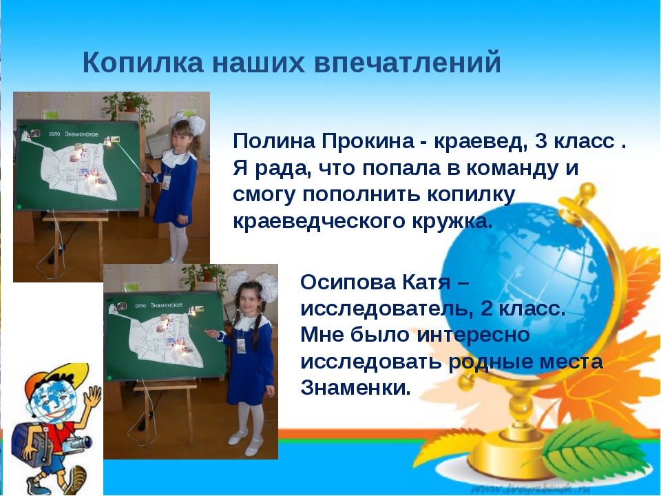 * Копилка наших впечатлений Полина Прокина - краевед, 3 класс . Я рада, что п...