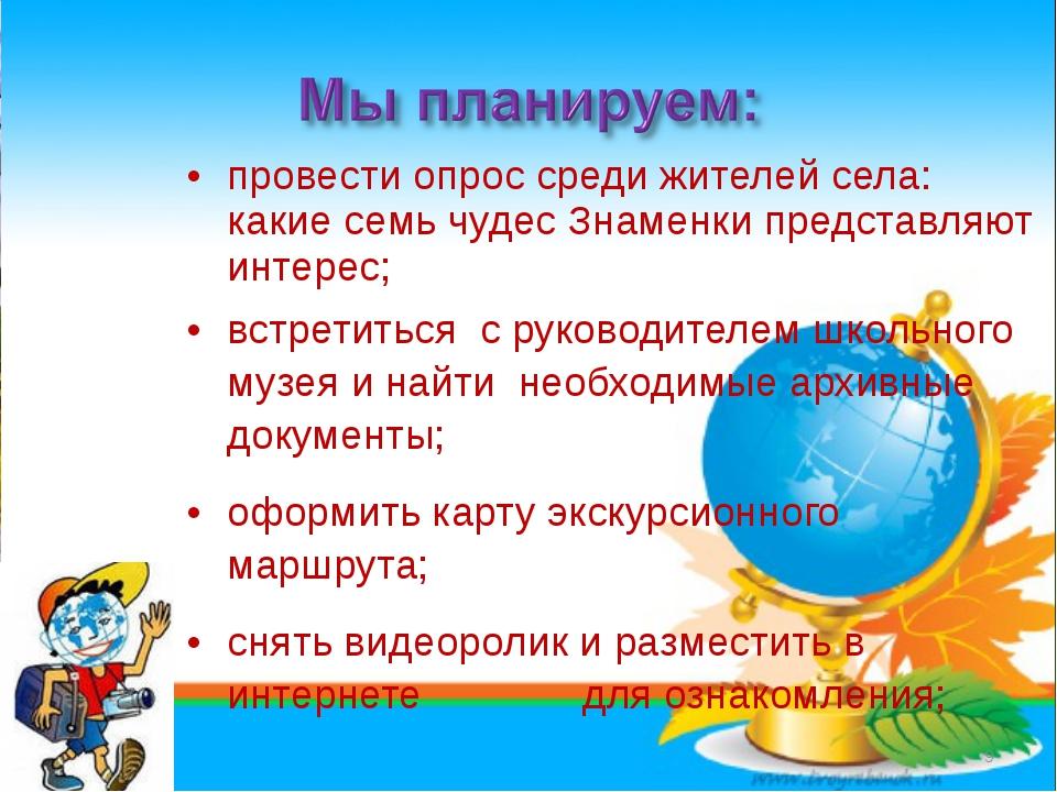 * провести опрос среди жителей села: какие семь чудес Знаменки представляют и...