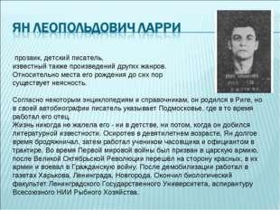 прозаик, детский писатель, известный также произведений других жанров. Относ