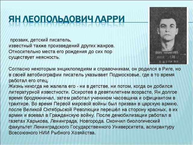 прозаик, детский писатель, известный также произведений других жанров. Относ...