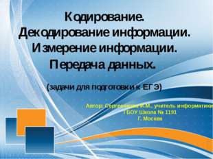 1. Максимальное количество слов (последовательностей) Сергеенкова ИМ- ГБОУ Ш