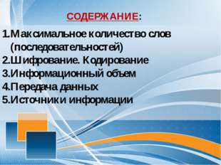 2. Шифрование. Кодирование Сергеенкова ИМ- ГБОУ Школа № 1191