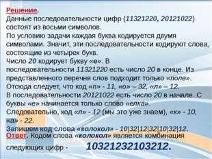 Сергеенкова ИМ- ГБОУ Школа № 1191 Решение 1. Ни одна последовательность из д