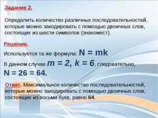 Задание 3. Определить количество различных последовательностей из символов