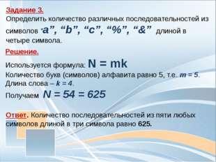 Что нужно знать для решения задач: Кодирование– это перевод информации с од