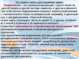 Сергеенкова ИМ- ГБОУ Школа № 1191 Решение. Данные последовательности цифр (1