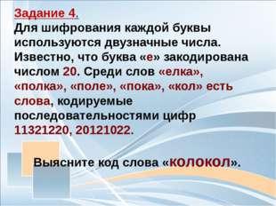 Сергеенкова ИМ- ГБОУ Школа № 1191 Задание 5 Для пяти букв алфавита заданы их