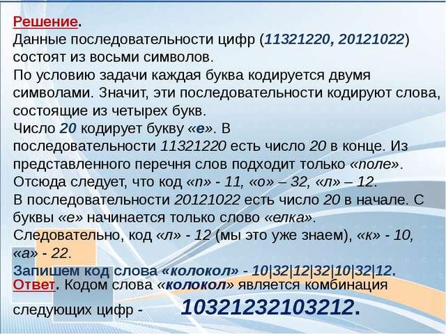 Сергеенкова ИМ- ГБОУ Школа № 1191 Решение 1. Ни одна последовательность из д...