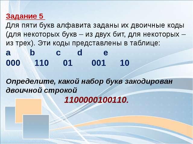 Задача 6. Для кодирования некоторой последовательности, состоящей из букв А,...
