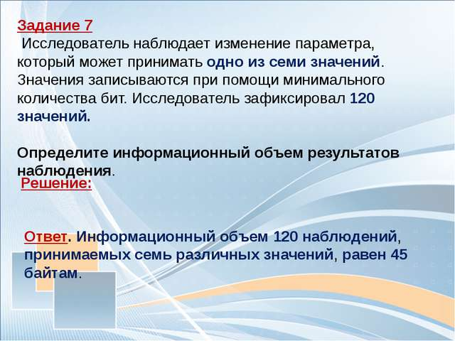 4. Передача данных Сергеенкова ИМ- ГБОУ Школа № 1191