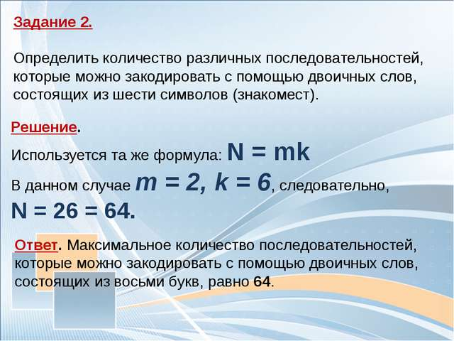 Задание 3. Определить количество различных последовательностей из символов...