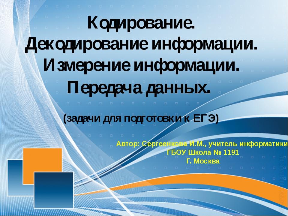 1. Максимальное количество слов (последовательностей) Сергеенкова ИМ- ГБОУ Ш...