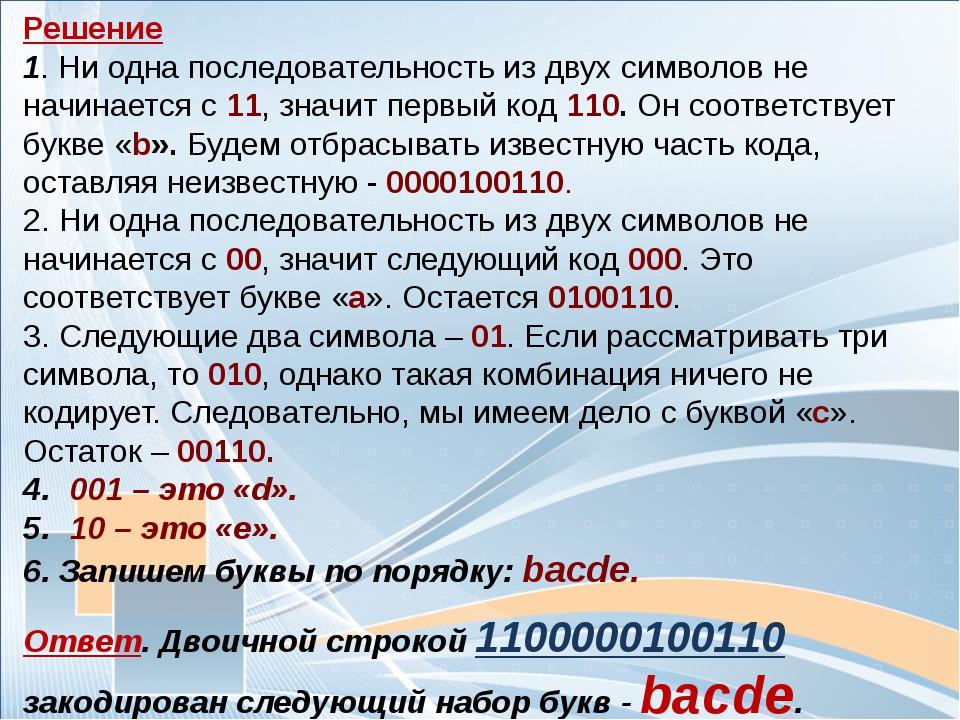 3. Информационный объем Сергеенкова ИМ- ГБОУ Школа № 1191