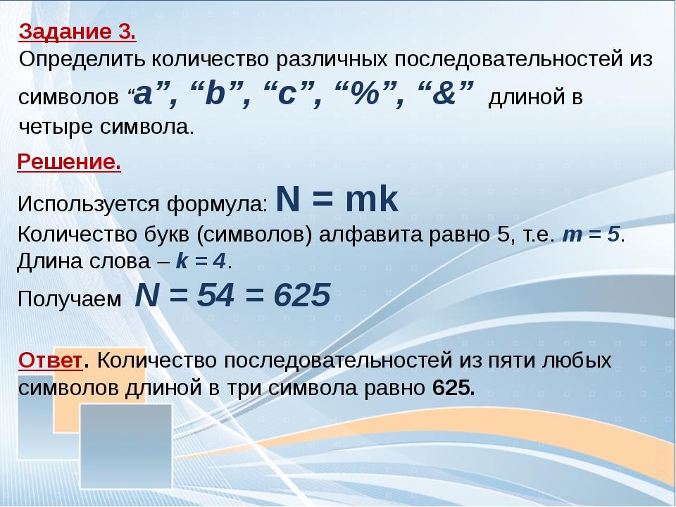 Что нужно знать для решения задач: Кодирование– это перевод информации с од...