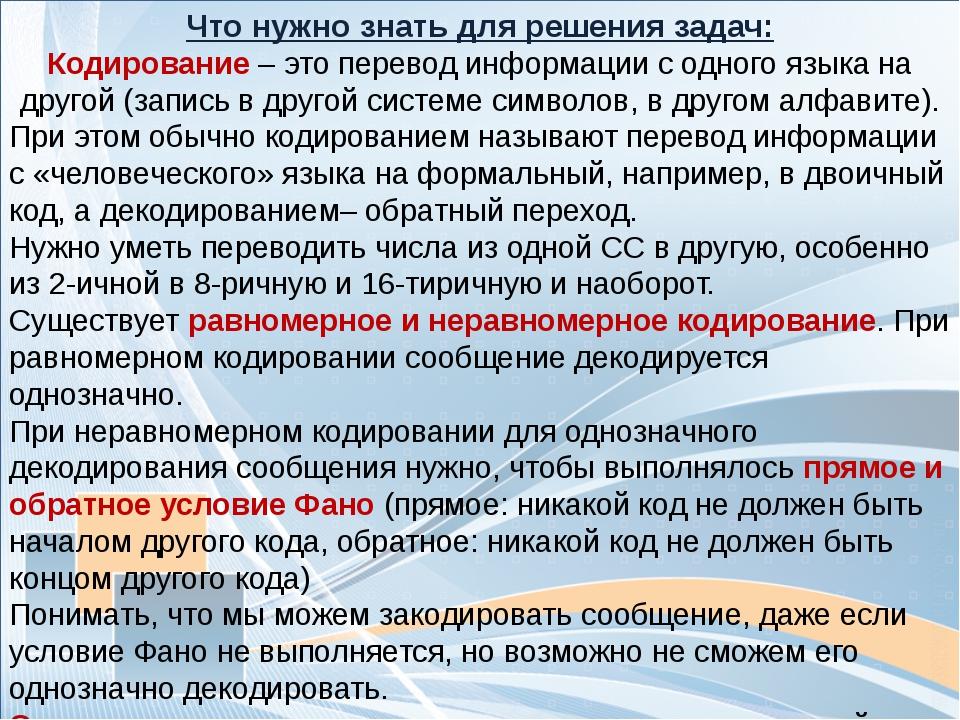 Сергеенкова ИМ- ГБОУ Школа № 1191 Решение. Данные последовательности цифр (1...