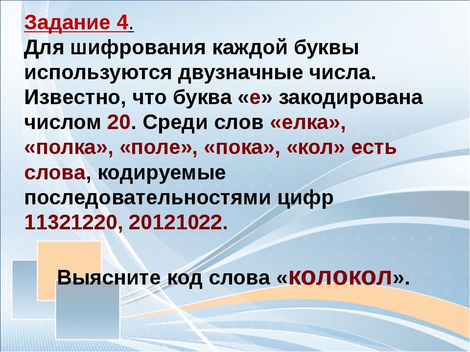 Сергеенкова ИМ- ГБОУ Школа № 1191 Задание 5 Для пяти букв алфавита заданы их...
