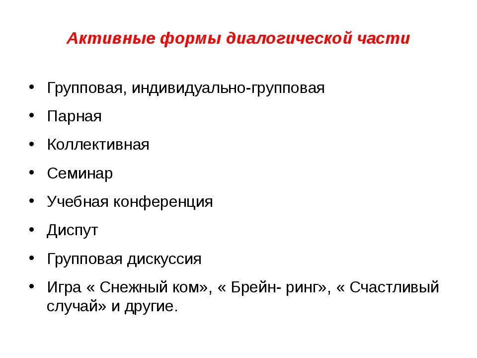Активные формы диалогической части Групповая, индивидуально-групповая Парная...