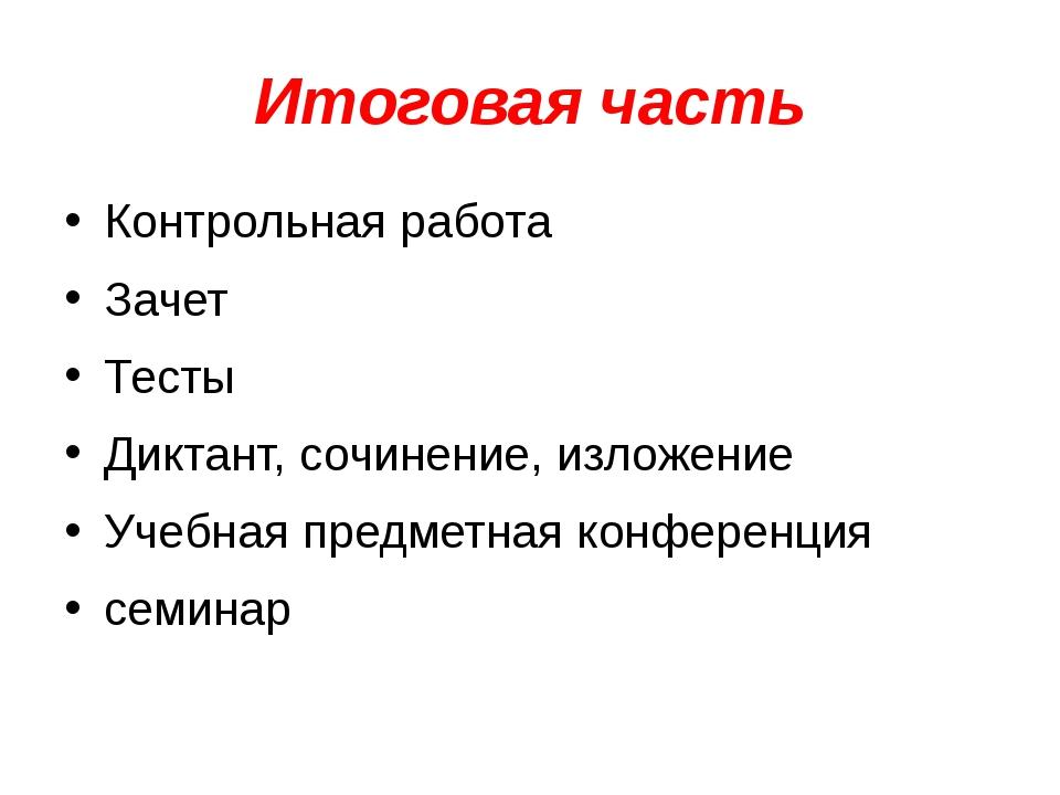 Итоговая часть Контрольная работа Зачет Тесты Диктант, сочинение, изложение У...