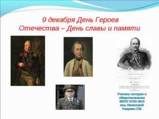 9 декабря День Героев Отечества – День славы и памяти