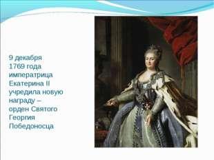 9 декабря 1769 года императрица Екатерина II учредила новую награду – орден С