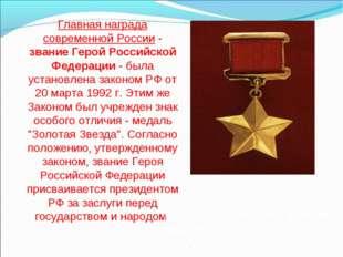 Главная награда современной России - звание Герой Российской Федерации - была