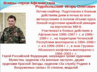 Родобольский Игорь Олегович Летчик-снайпер. Подготовлен к боевым действиям дн