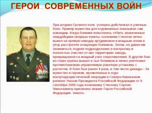 При штурме Грозного полк успешно действовал в уличных боях. Пример мужества д