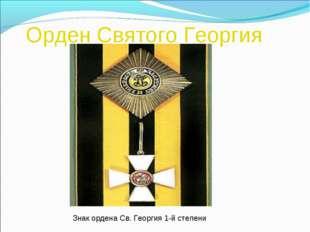 Орден Святого Георгия Знак ордена Св. Георгия 1-й степени