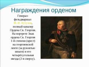 Награждения орденом Генерал-фельдмаршал М.И.Кутузов, полный кавалер Ордена
