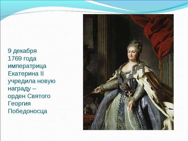 9 декабря 1769 года императрица Екатерина II учредила новую награду – орден С...