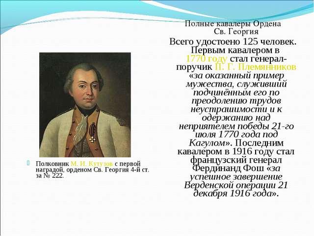 Полковник М.И.Кутузов с первой наградой, орденом Св. Георгия 4-й ст. за №2...