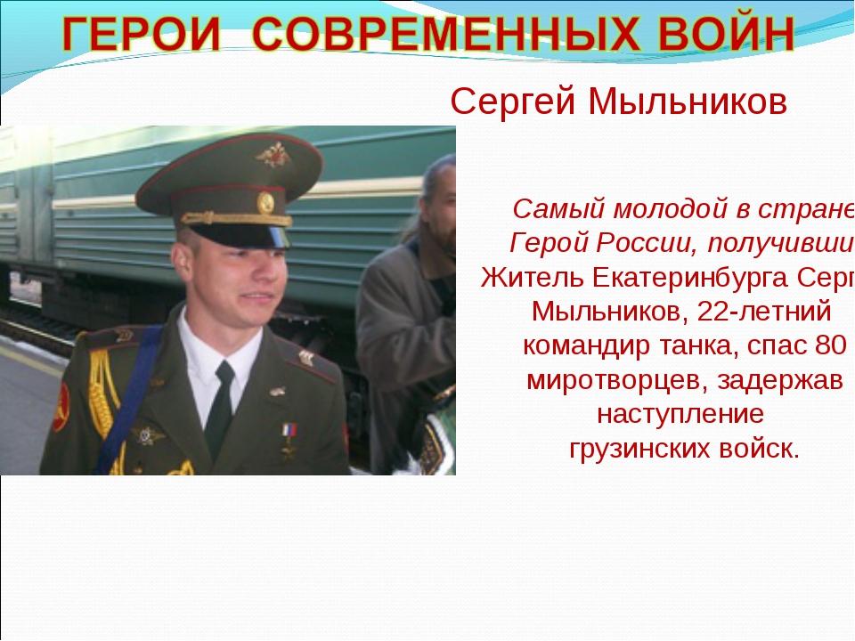 Самый молодой в стране Герой России, получивший Житель Екатеринбурга Сергей М...