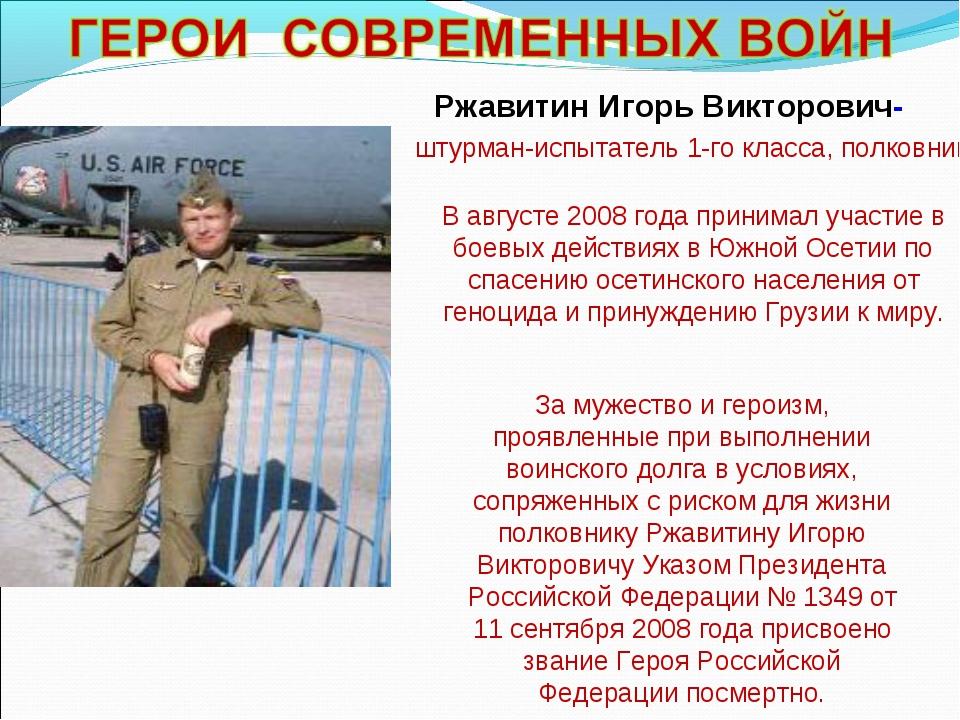 штурман-испытатель 1-го класса, полковник. В августе 2008 года принимал учас...