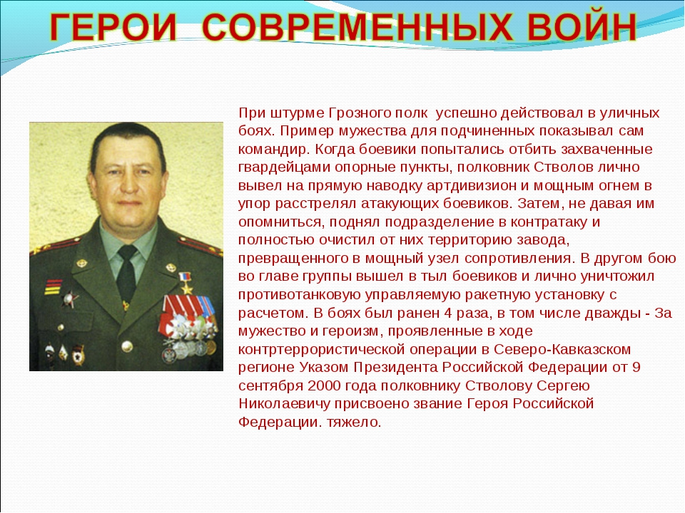 При штурме Грозного полк успешно действовал в уличных боях. Пример мужества д...