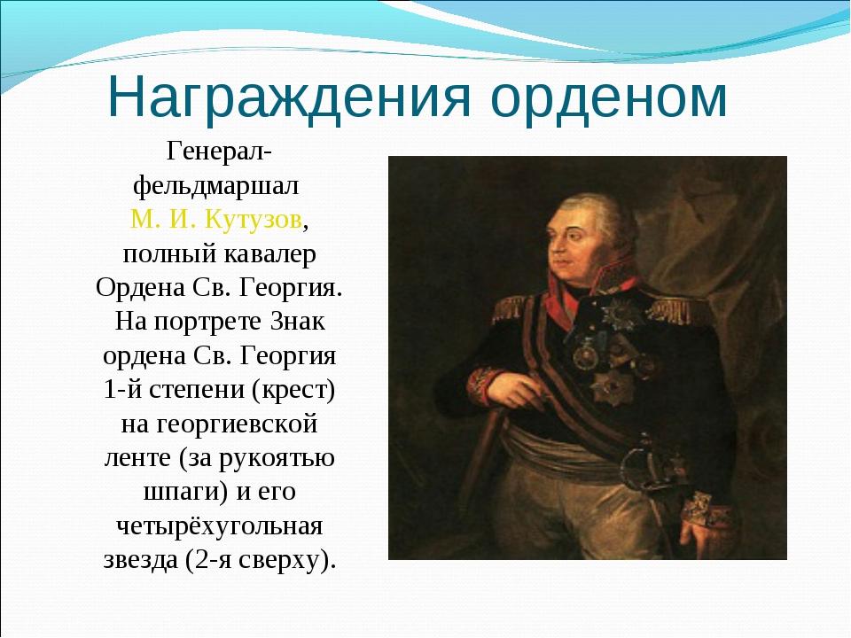 Награждения орденом Генерал-фельдмаршал М.И.Кутузов, полный кавалер Ордена...