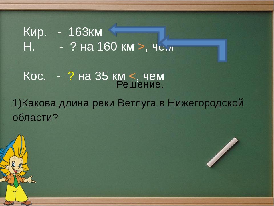 Кир. - 163км Н. - ? на 160 км >, чем Кос. - ? на 35 км